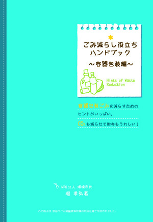 gomiherashi.jpg
